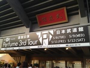 Perfume 武道館1