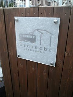 Trainchi  トレインチ