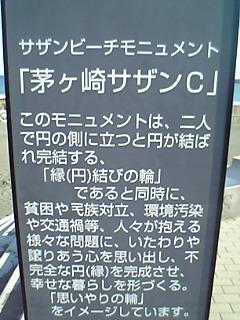 茅ヶ崎サザンC 2