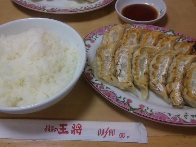 王将・餃子定食