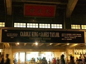 Carol King & James Taylor 武道館公演