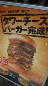 タワーチーズバーガー