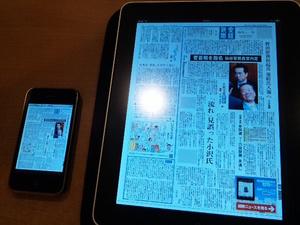 iPad 産経新聞