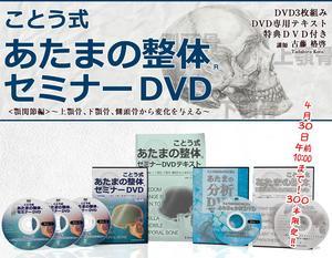 『ことう式 あたまの整体(R)』DVD第2弾