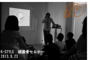 2013.9.23一般向け頭蓋骨セミナー