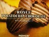 ロイズ ポテトチップチョコレート 箱