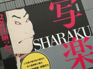 写楽 SHARAKU