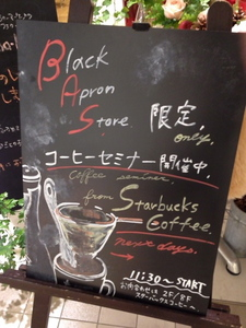 コーヒーセミナー ハンドドリップ編
