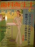 月刊 歯科衛生士 8月号