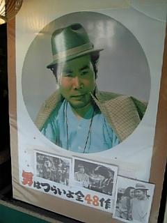 寅さんポスター