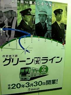 日吉 横浜市営地下鉄 グリーンライン