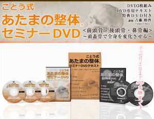 あたまの整体DVD